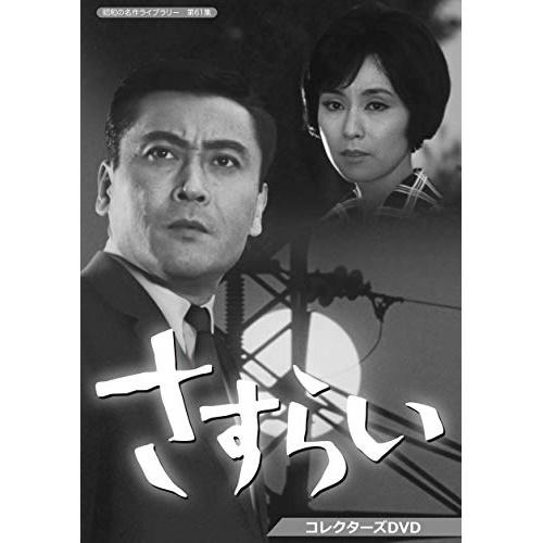 【取寄商品】 DVD/さすらい コレクターズDVD/国内TVドラマ/BFTD-333