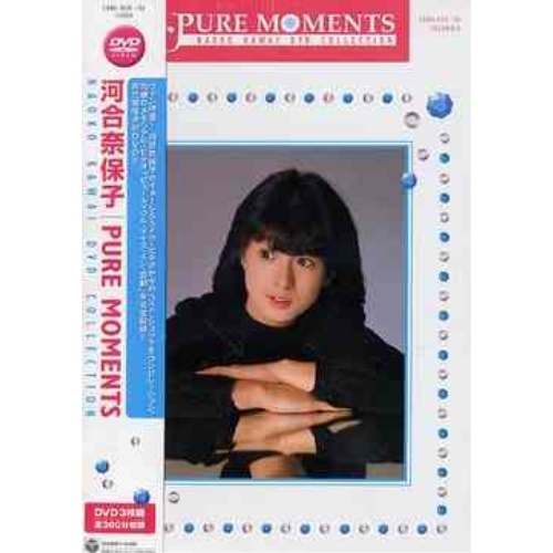 【取寄商品】 DVD/河合奈保子DVD BOX Pure Moments/NAOKO KAWAI DVD COLLECTI/河合奈保子/COBA-4154