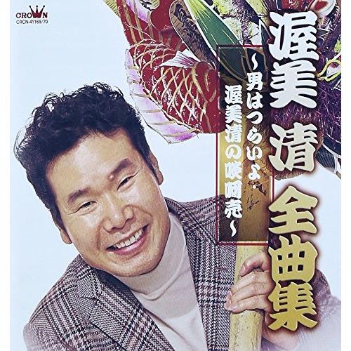 CD/渥美清全曲集 ~男はつらいよ・渥美清の啖呵売~/渥美清/CRCN-41169:サプライズ2