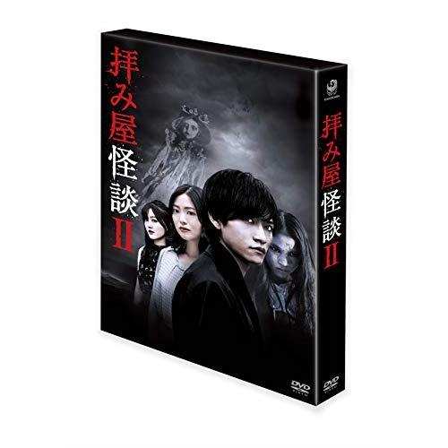 【取寄商品】 DVD/拝み屋怪談II DVD-BOX/国内TVドラマ/DABA-5628