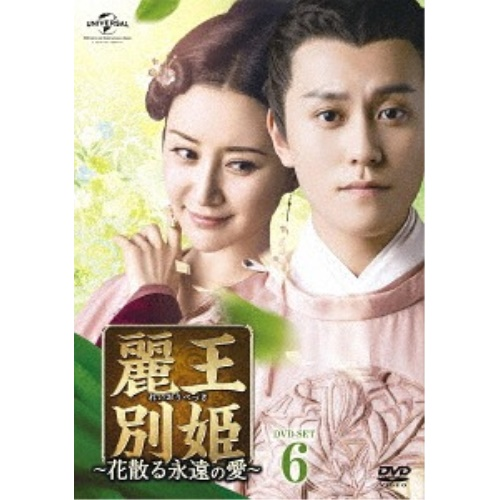 ★DVD/麗王別姫~花散る永遠の愛~ DVD-SET6/海外TVドラマ/GNBF-3841