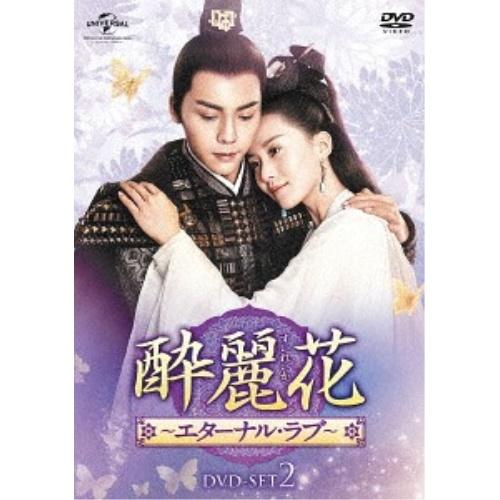 ★DVD/酔麗花 ~エターナル・ラブ~ DVD-SET2/海外TVドラマ/GNBF-3882