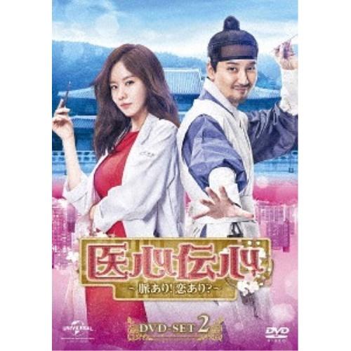 ★DVD/医心伝心~脈あり!恋あり?~ DVD-SET2/海外TVドラマ/GNBF-3911