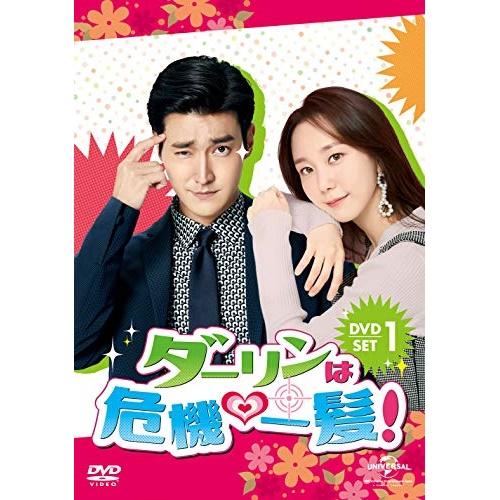【取寄商品】 DVD/ダーリンは危機一髪! DVD-SET1/海外TVドラマ/GNBF-5382 [3/3発売]