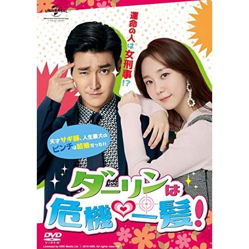 【取寄商品】 DVD/ダーリンは危機一髪! DVD-SET2/海外TVドラマ/GNBF-5383 [4/2発売]