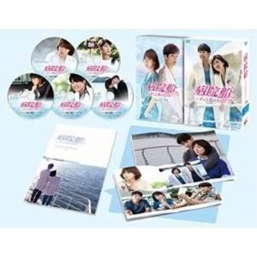 ★DVD/病院船~ずっと君のそばに~ DVD-BOX2/海外TVドラマ/KEDV-622