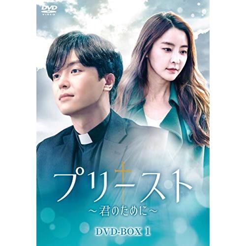【取寄商品】 DVD/プリースト~君のために~ DVD-BOX1/海外TVドラマ/KEDV-700