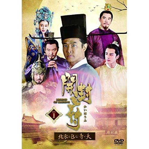 【取寄商品】 DVD/開封府~北宋を包む青い天~ DVD-BOX1/海外TVドラマ/PCBP-62265