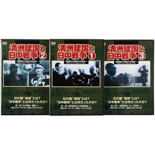 【取寄商品】 DVD/満州建国と日中戦争 三巻組/ドキュメンタリー/YZCV-8118