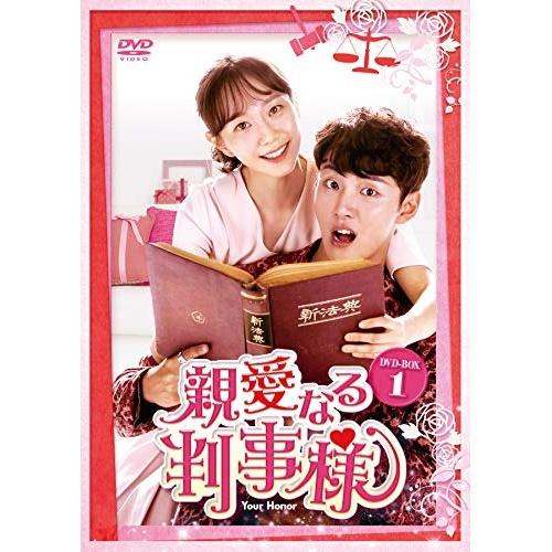 【取寄商品】 DVD/親愛なる判事様 DVD-BOX1/海外TVドラマ/HPBR-562 [5/2発売]