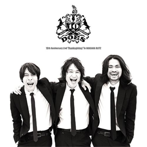 取寄商品 新作からSALEアイテム等お得な商品 輸入 満載 DVD DOES 10th Anniversary Live