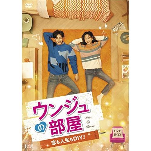 【取寄商品】 DVD/ウンジュの部屋~恋も人生もDIY!~ DVD-BOX/海外TVドラマ/TCED-4966 [4/3発売]