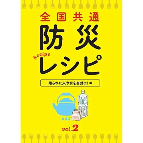 【取寄商品】 DVD/全国共通防災レシピvol.2 限られた火や水を有効に!編/趣味教養/TOK-D0349