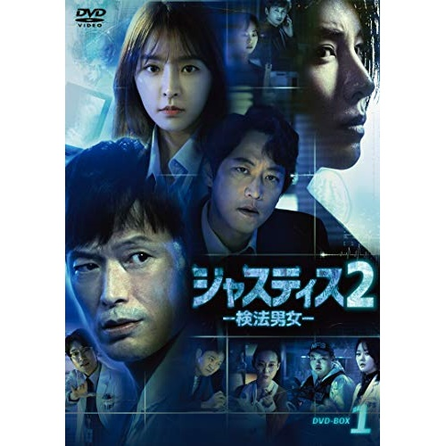 【取寄商品】 DVD/ジャスティス2 -検法男女- DVD-BOX1/海外TVドラマ/BBBF-9151 [4/2発売]
