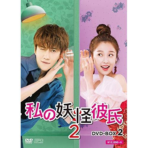【取寄商品】 DVD/私の妖怪彼氏2 DVD-BOX2/海外TVドラマ/OPSD-B735