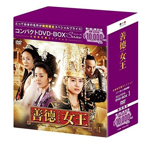 DVD/善徳女王(ノーカット完全版) コンパクトDVD-BOX1 (本編ディスク15枚+特典ディスク1枚) (期間限定スペシャルプライス版)/海外TVドラマ/PCBG-61636
