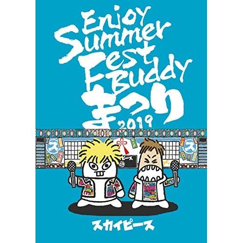 DVD/Enjoy Summer Fest Buddy まつり 2019 (DVD+CD) (完全生産限定盤)/スカイピース/SRBL-1877