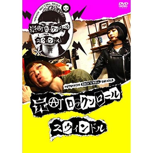 【取寄商品】 DVD/元町ロックンロールスウィンドル/国内TVドラマ/TOBA-157 [4/24発売]
