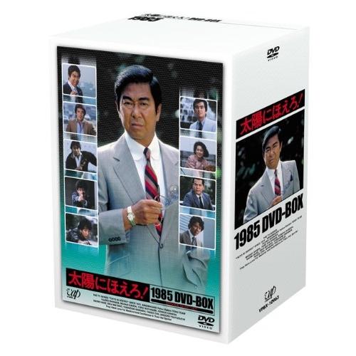 【取寄商品】 DVD/太陽にほえろ! 1985 DVD-BOX/国内TVドラマ/VPBX-10963