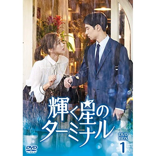 【取寄商品】 DVD/輝く星のターミナル DVD-BOX1/海外TVドラマ/HPBR-565 [6/3発売]