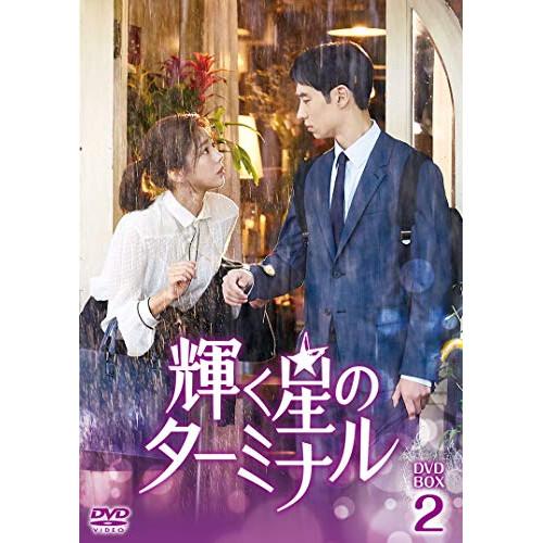 【取寄商品】 DVD/輝く星のターミナル DVD-BOX2/海外TVドラマ/HPBR-566 [7/3発売]