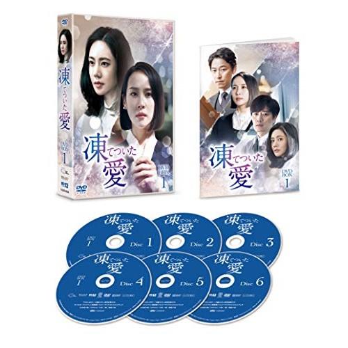 【取寄商品】 DVD/凍てついた愛 DVD-BOX1/海外TVドラマ/TCED-5032 [6/3発売]