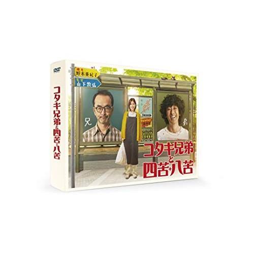 【取寄商品】 DVD/コタキ兄弟と四苦八苦 DVD BOX (本編ディスク4枚+特典ディスク1枚)/国内TVドラマ/TDV-30054D [6/17発売]