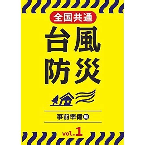 【取寄商品】 DVD/全国共通台風防災 Vol.1 事前準備編/趣味教養/TOK-D0356 [4/3発売]