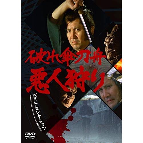 DVD/破れ傘刀舟 悪人狩り ベストセレクション DVD-SET/国内TVドラマ/CRBI-5158