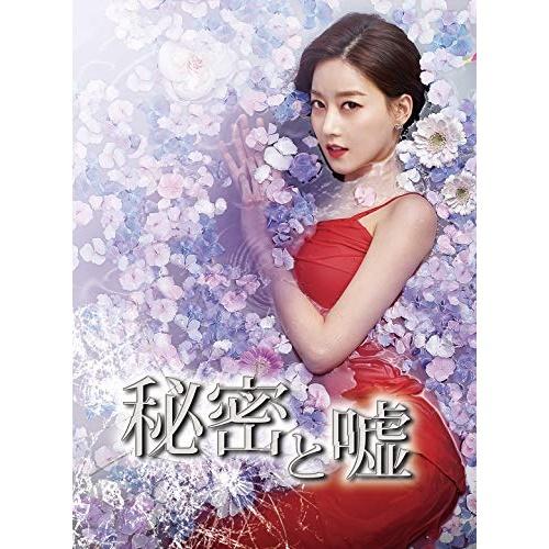 DVD/秘密と嘘 DVD-BOX1/海外TVドラマ/DZ-807 [6/3発売]