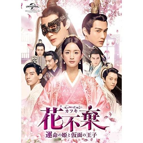 DVD/花不棄(カフキ)-運命の姫と仮面の王子- DVD-SET2/海外TVドラマ/GNBF-5375 [3/3発売]