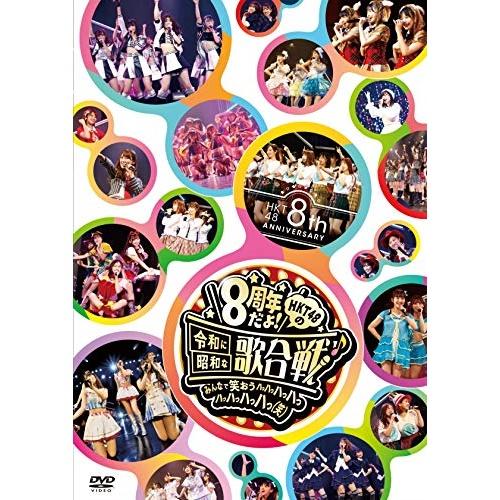 【取寄商品】 DVD/HKT48 8th ANNIVERSARY 8周年だよ! HKT48の令和に昭和な歌合戦~みんなで笑おう 八っ八っ八っ八っ八っ八っ八っ八っ(笑)~ (本編ディスク3枚+特典ディスク2枚)/HKT48/HKT-D0045