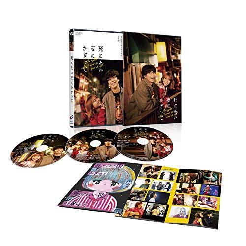 【取寄商品】 DVD/死にたい夜にかぎって DVD-BOX/国内TVドラマ/HPBR-570 [7/3発売]