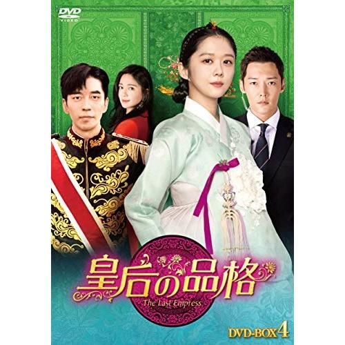 【取寄商品】 DVD/皇后の品格 DVD-BOX4/海外TVドラマ/HPBR-605 [10/2発売]