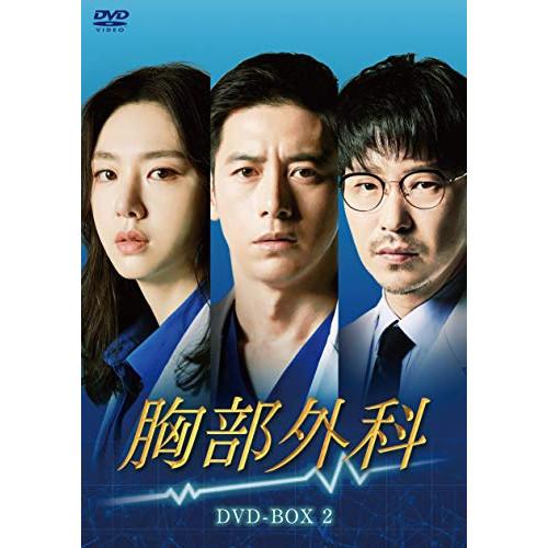 【取寄商品】 DVD/胸部外科 DVD-BOX2/海外TVドラマ/HPBR-607 [8/5発売]