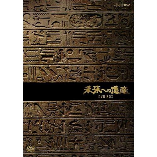 ★DVD/未来への遺産 DVD-BOX/ドキュメンタリー/NSDX-24324