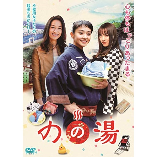 DVD/のの湯 DVD-BOX/国内TVドラマ/PCBE-63789