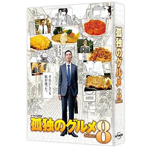 【取寄商品】 DVD/孤独のグルメ Season8 DVD-BOX (本編ディスク4枚+特典ディスク1枚)/国内TVドラマ/PCBE-63802 [3/25発売]