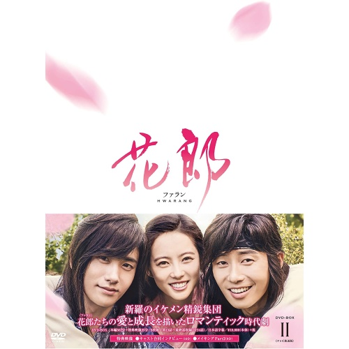 DVD 花郎 ファラン DVD BOXII 海外TVドラマ PCBP 62240DIHWY9E2