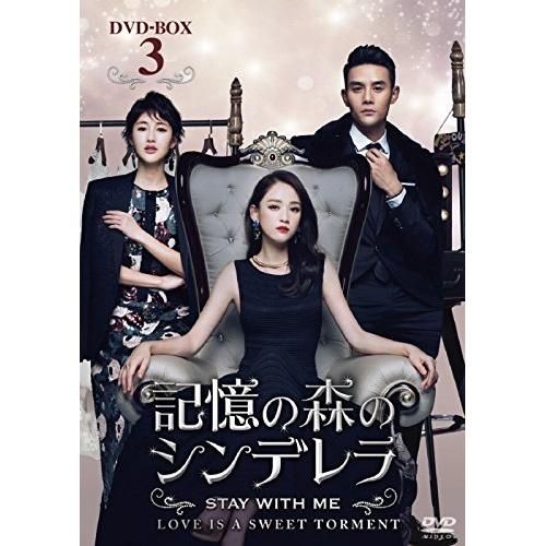 DVD/記憶の森のシンデレラ STAY WITH ME DVD-BOX3/海外TVドラマ/PCBP-62243