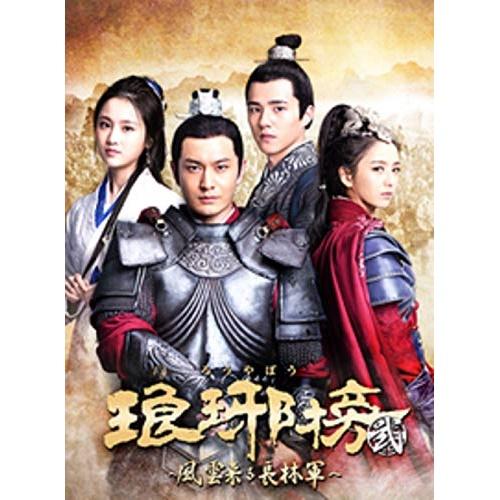 DVD/琅邪榜(弐)~風雲来る長林軍~ DVD-BOX1/海外TVドラマ/PCBP-62268