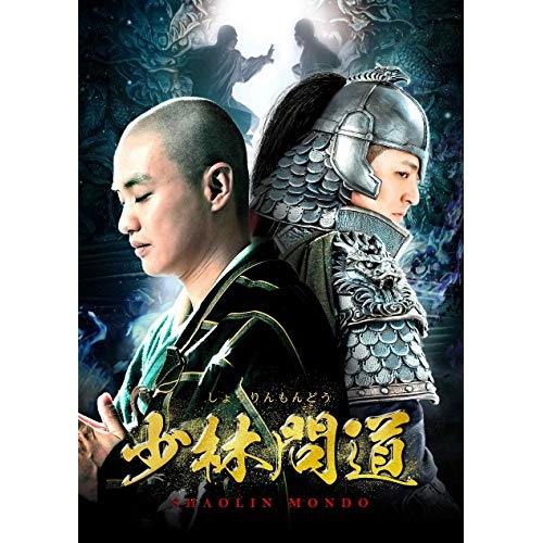 【取寄商品】 DVD/少林問道 DVD-BOX2/海外TVドラマ/PCBP-62296