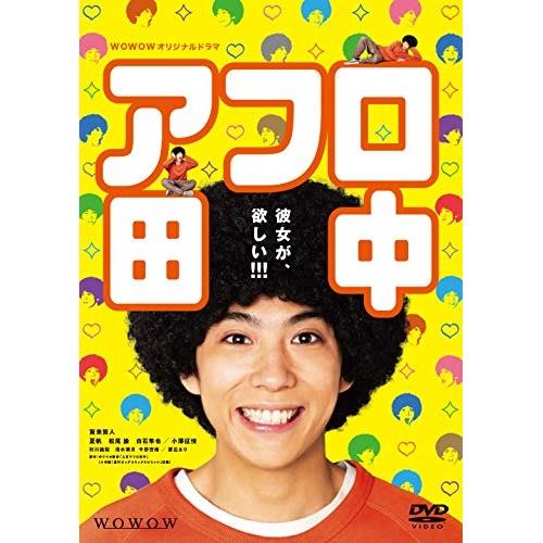 【取寄商品】 DVD/WOWOWオリジナルドラマ アフロ田中 DVD-BOX/国内TVドラマ/TCED-4998 [6/24発売]