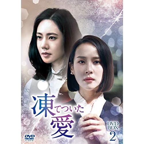【取寄商品】 DVD/凍てついた愛 DVD-BOX2/海外TVドラマ/TCED-5033 [7/3発売]