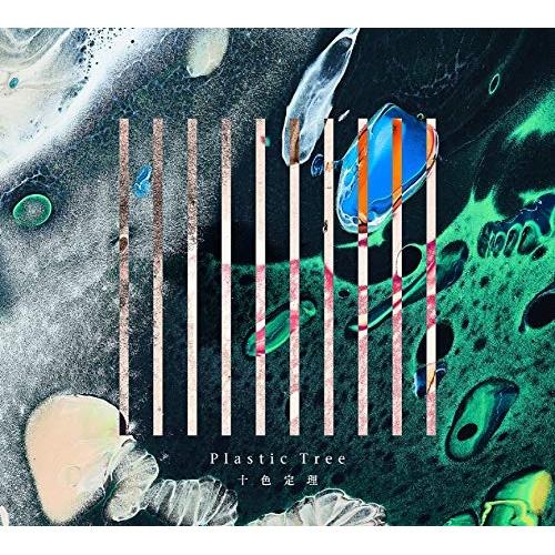 【取寄商品】 CD/十色定理 (11CD+DVD) (完全生産限定盤)/Plastic Tree/VIZL-1759 [3/25発売]