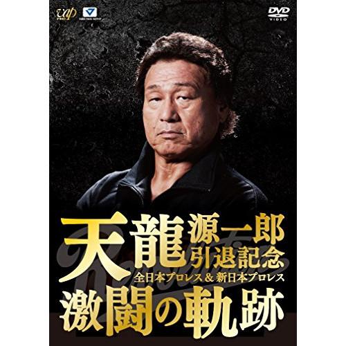 DVD/天龍源一郎引退記念 全日本プロレス&新日本プロレス 激闘の軌跡 DVD-BOX/スポーツ/VPBH-29939