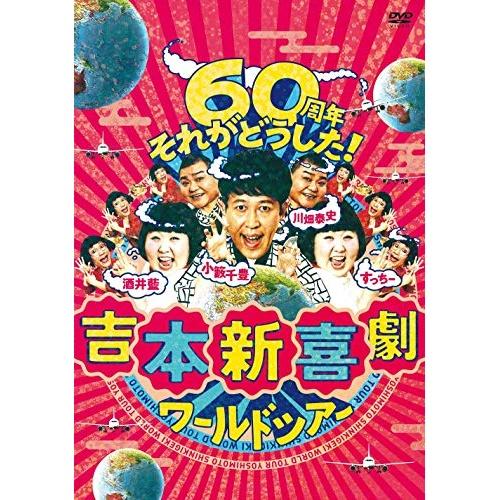 ▼DVD/吉本新喜劇ワールドツアー~60周年それがどうした!~ DVD-BOX (本編ディスク3枚+特典ディスク1枚)/趣味教養/YRBX-735 [3/25発売]