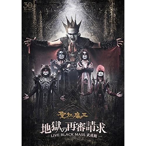 ★DVD/地獄の再審請求 -LIVE BLACK MASS 武道館-/聖飢魔II/BVBL-126