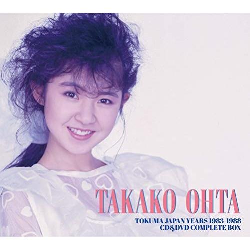 【取寄商品】 CD/TAKAKO OHTA TOKUMA JAPAN YEARS 1983-1988 CD&DVD COMPLETE BOX (9CD+DVD) (ライナーノーツ)/太田貴子/CDSOL-1897 [4/29発売]