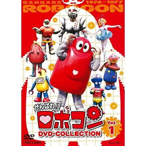 ★DVD/がんばれ!!ロボコン DVD-COLLECTION Vol.1/キッズ/DYTD-3129